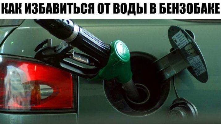 как убрать конденсат из бензобака