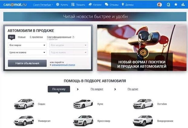 закрытый сайт по продаже автомобилей - cars.mail.ru