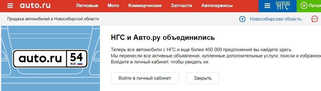 сайты ngs и auto.ru объединились....