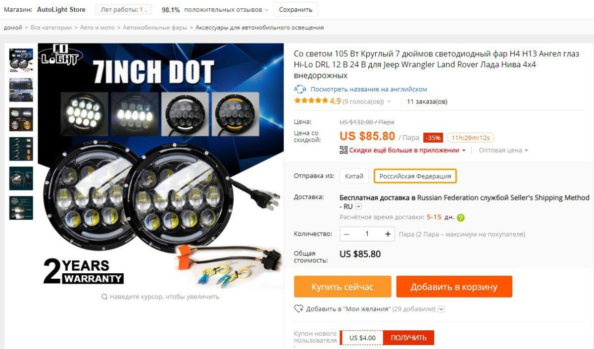 CO LIGHT 105W Round 7 Inch LED Headlight