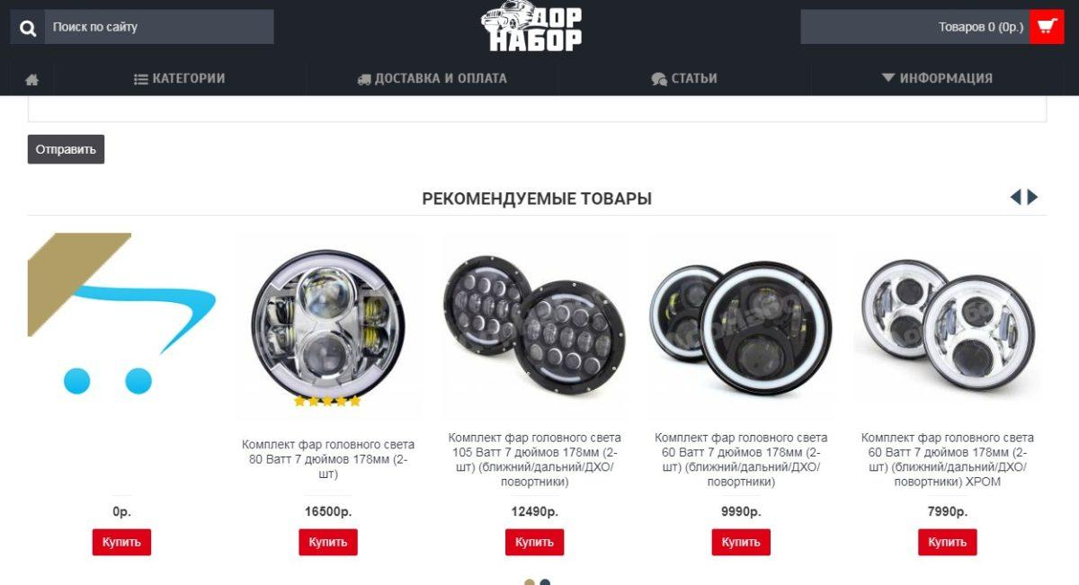 продажа LED фар в России.