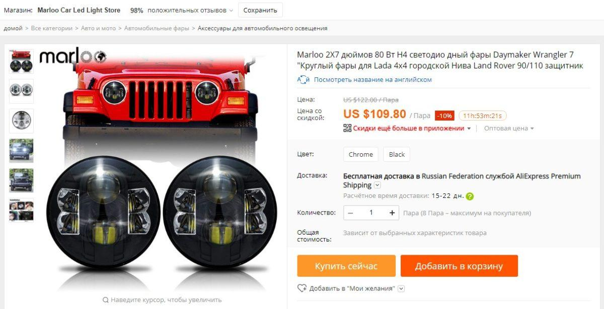 Marloo 2X 7 Inch 80W H4 LED Headlights