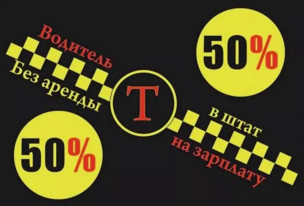 заработок в Московском Такси при работе 50 на 50