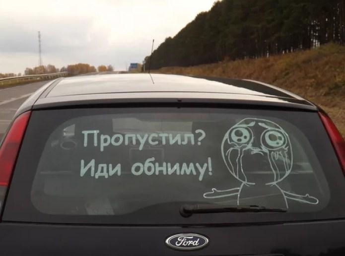 вежливость на дороге