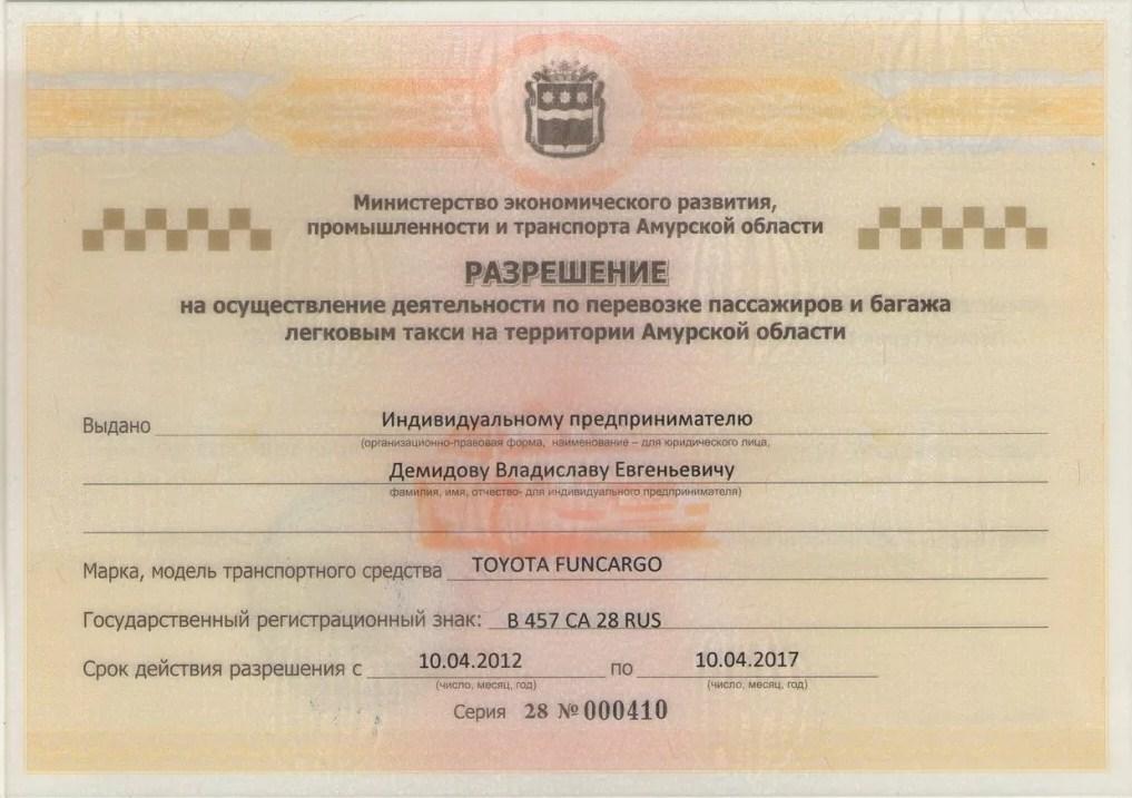 лицензия для работы в такси
