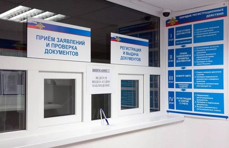 окно регистрации в ГИБДД