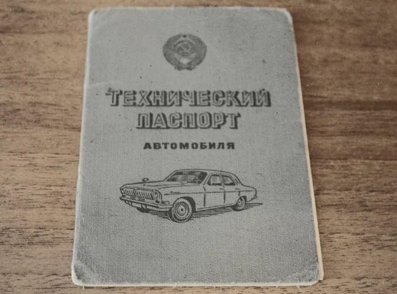 ПТС времен СССР