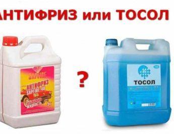 антифриз или тосол, что лучше использовать в условиях РФ?