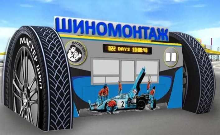 при покупке проверьте шины в шиномонтажной мастерской