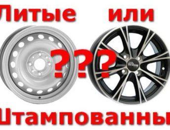 Литье или штамповка, что лучше выбрать в России?