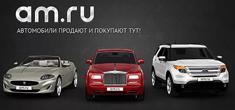 логотип одного из сайтов по продаже автомобилей АМ.ру