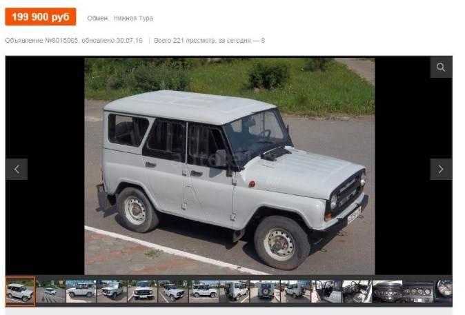 Пример фотографий в объявлении о продаже автомобиля
