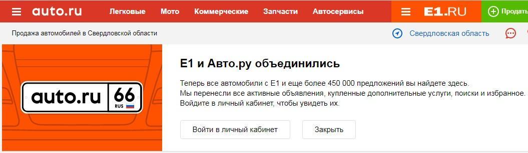 сайты по продаже автомобилей e1.ru и auto.ru объединились