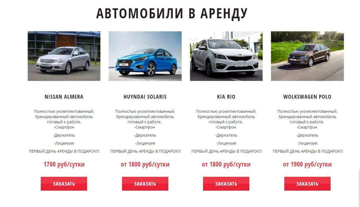 Тарифы на аренду автомобилей