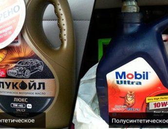 чем отличается синтетическое масло от полусинтетического