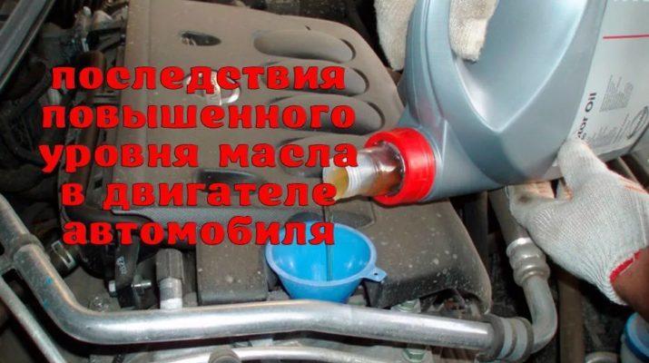Что будет если перелить масло в двигателе выше уровня