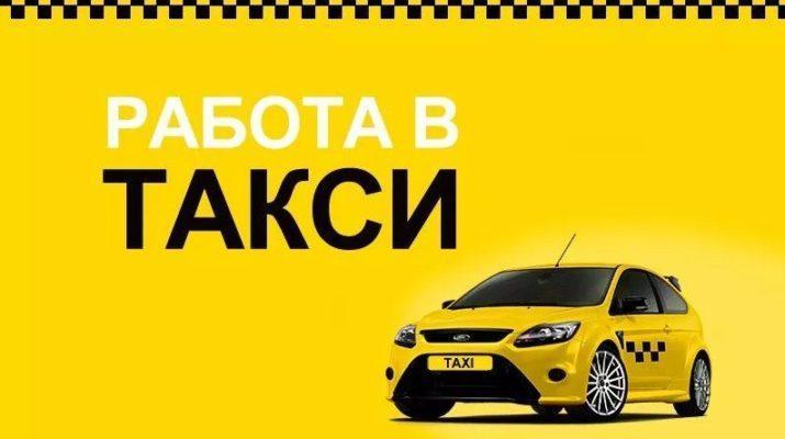 как устроиться в такси