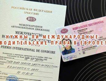 Нужны ли международные водительские права в Европе?