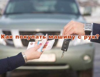 Как покупать машину с рук?