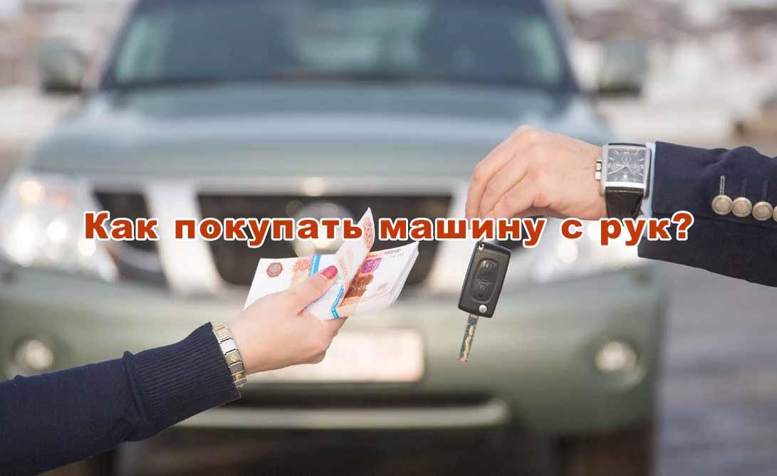 Как покупать с рук автомобиль
