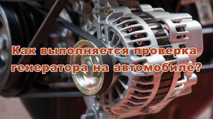 проверка генератора на автомобиле