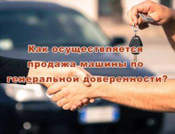 продажа машины по генеральной доверенности