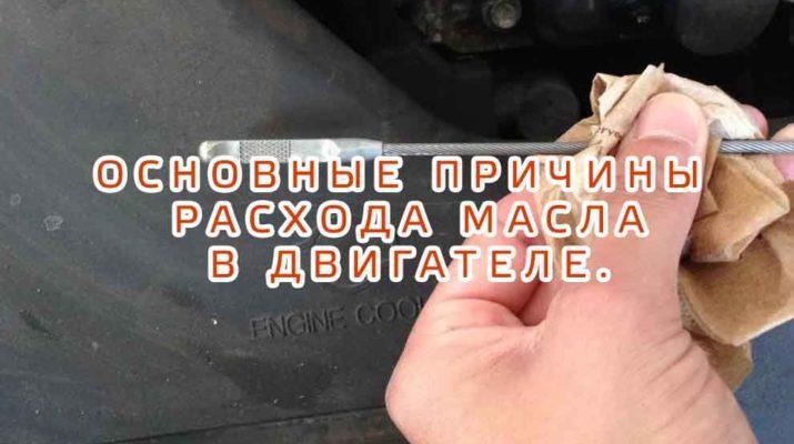 основные причины расхода масла в двигателе внутреннего сгорания