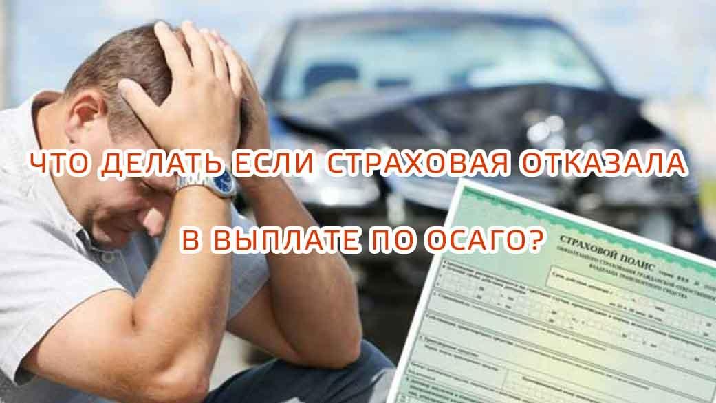 Отказ страховой компании в выплате по  ОСАГО: что делать