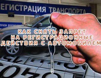 как снять запрет на регистрационные действия с автомобилем