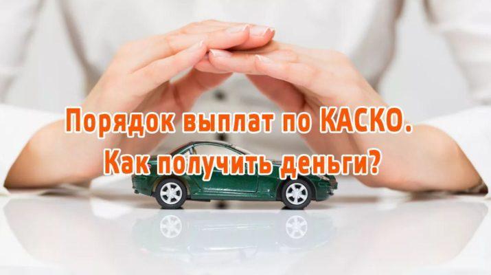 Порядок выплат по КАСКО, инструкция как получить деньги.