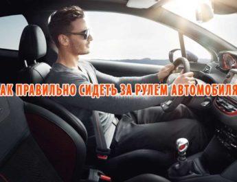 Как нужно сидеть за рулем автомобиля?