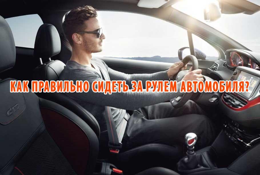 Рекомендации и дельные советы как правильно сидеть за рулем