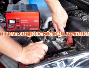 Как выбрать зарядное устройство для аккумулятора?