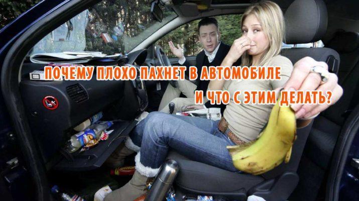 Запах в авто