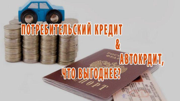 Что выгоднее: автокредит или потребительский?