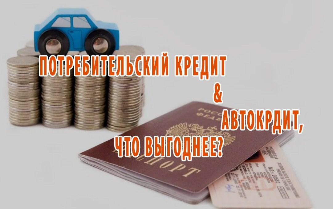 Какой кредит выбрать наличными или автокредит