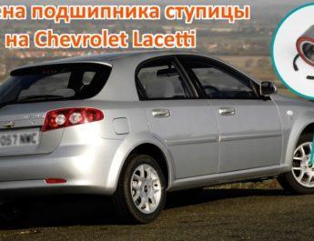 Замена подшипника ступицы Chevrolet Lacetti